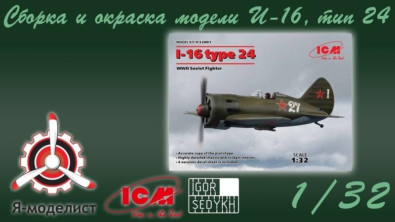 Сборка масштабной модели фирмы И-16, тип 24, фирмы ICM в масштабе 1/32. Автор и ведущий: Игорь Седых. i-modelist.ru/goods/model/aviacija/icm/2024/45106.html