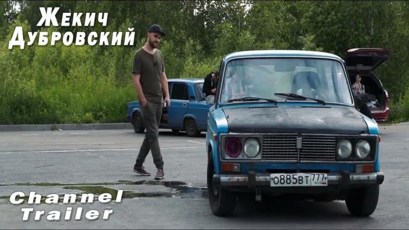 Channel Trailer is Жекич Дубровский