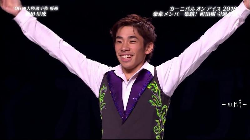 Nobunari Oda - Carnival on Ice 2018 - Medley of Nat King Cole - 織田信成 - CaOI 2018