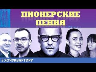Пионерские пения. ЖК Life - Кутузовский новый проект от ГК Пионер