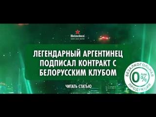 Раздели с Heineken самые горячие моменты футбола-3!