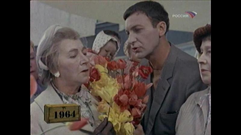 Ягодки сатирический киножурнал Фитиль 1964 год.
