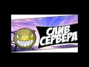 СЛИВ МОДА RUSSIANLIFE 2018 НОВАЯ БАНДА, РАЗЪЕБ ПРОЕКТА
