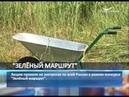 Волонтеры навели порядок на Молодецком кургане в Самарской области