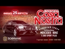 Суперигра Cosa Nostra 25 августа в казино SOBRANIE