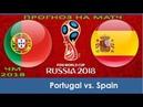 Прогноз на матч Чемпионата мира Португалия Испания