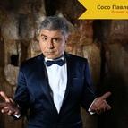 Сосо Павлиашвили альбом Лучшее для Вас