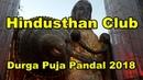 Hindusthan Club Durga Puja 2018 Kolkata Durga Puja Theme Pandal 2018