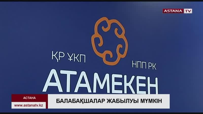 Астанадағы жекеменшік балабақшалар