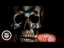 Остров сокровищ. Доктор Ливси и Минздрав предупреждает. Песня о вреде курения (1988)