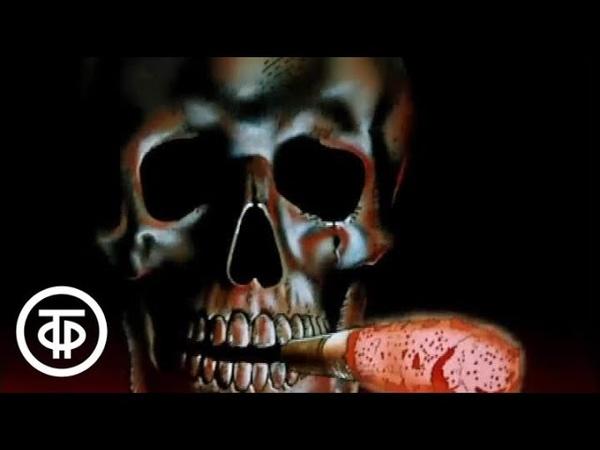 Остров сокровищ Доктор Ливси и Минздрав предупреждает Песня о вреде курения 1988