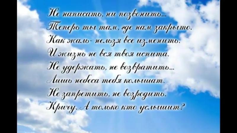 В память о маем любимом брате,Александрн