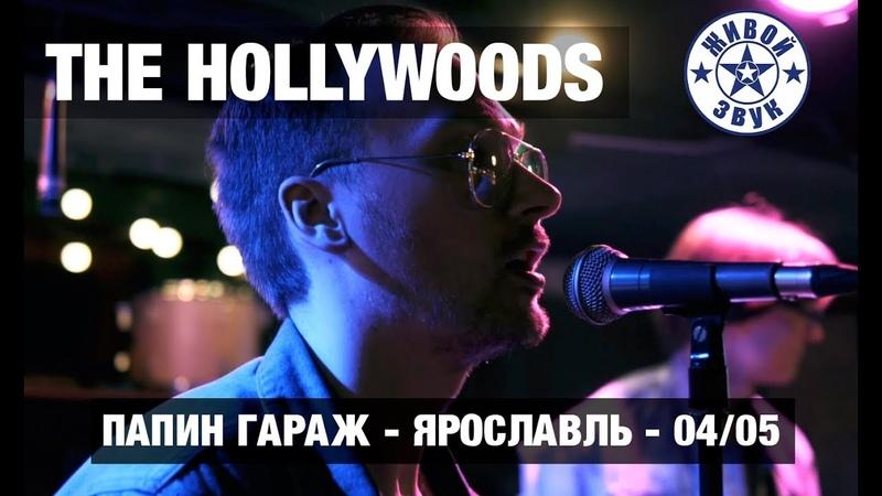 The Hollywoods - Бар Папин гараж (живой звук)