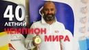 Как в 40 лет стать Чемпионом мира по самбо Анатолий Волошинов гасит свет с одного удара