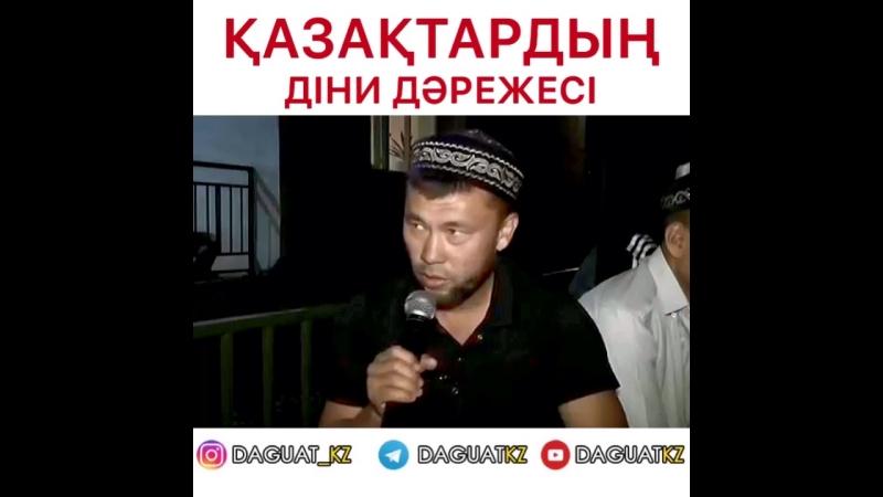 Қазақтардың діни дәрежесі / Арыстан Оспанов