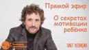 Прямой эфир с Олегом Леонкиным о секретах мотивации ребенка