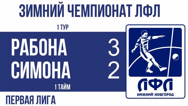 Рабона 3-2 Симона (1 тайм)