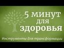 5 минут для здоровья Садхгуру