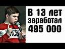 В 13 лет заработал 495 000 рублей История Артура Тихонова и его мамы Бизнес Молодость