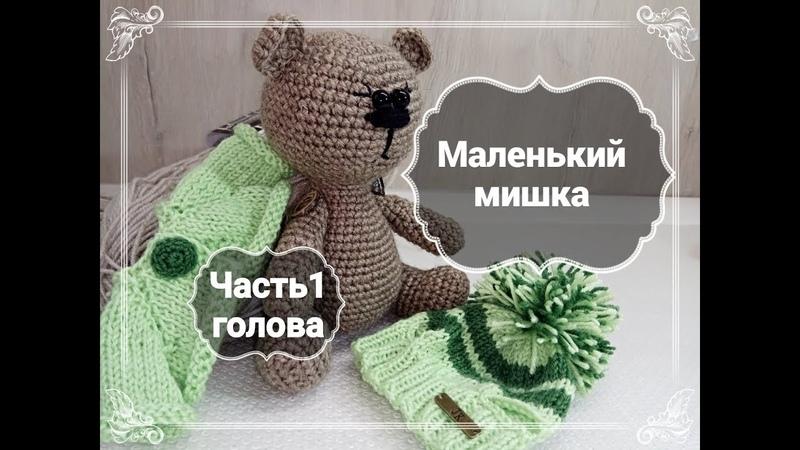 Мишка крючком, часть 1 (голова), Bear crochet