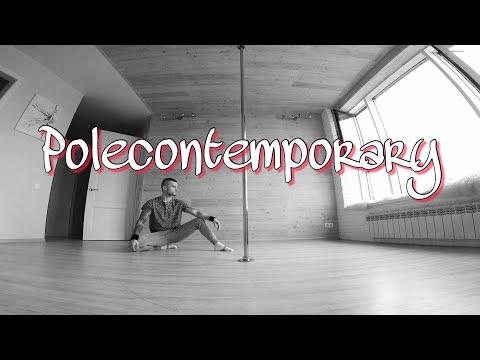 Pole dance. Сидоров Максим