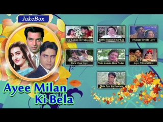 Ayee Milan Ki Bela (1964) _ Full Video Songs _ Dharmendra, Saira Banu