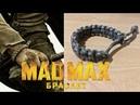 Браслет из паракорда Mad Max