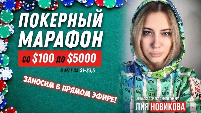ЗАНОСИМ вместе с Лией Новиковой | Марафон со $100 до $5 000 в MTT за $1 - $3,5