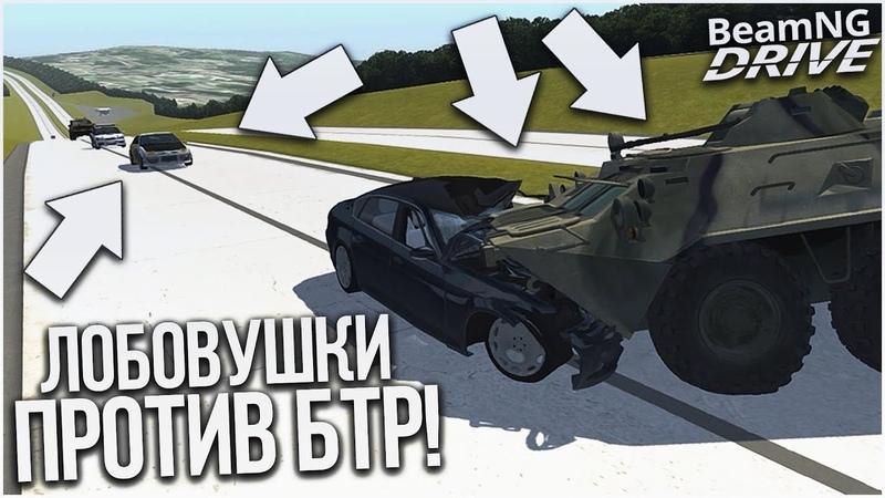 ЛОБОВУШКИ ПРОТИВ БТР! ВСЕ ГЕРОИ БИМКИ! (BEAM NG DRIVE)