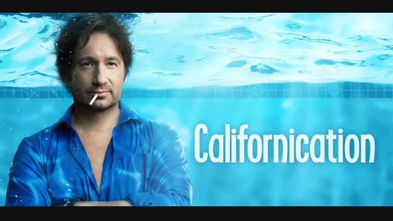 Калифорникейшн/Блудливая Калифорния, где посмотреть