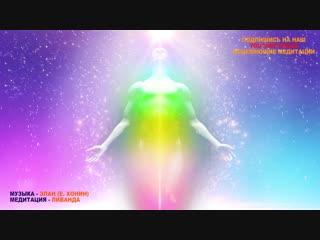 Что Нас Ждет в 2019 году ¦ Прогноз от Ливанды ¦ Вы Расширяете Свое Сознания ¦ Медитация