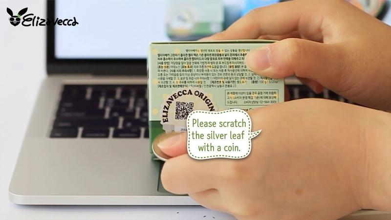 How to Elizavecca genuine product Certified PC ver. 엘리자베카 정품 인증하는 방법 피시버전