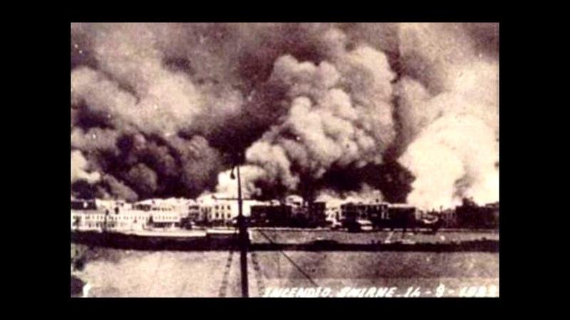 Резня в Смирне 9 сентября 1922 года, на исходе Второй Греко турецкой