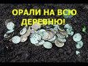 КЛАД В ОГОРОДЕ! 1328 СЕРЕБРЯНЫХ МОНЕТ!