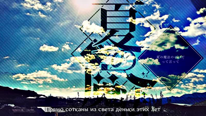 Vocaloid【Luna ft. IA】- Magic of summer [rus sub]