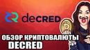 🔵 DECRED КРИПТОВАЛЮТА ОБЗОР МОНЕТЫ DCR