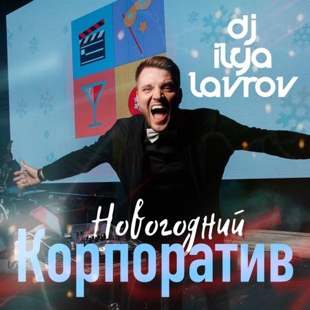 DJ ILYA LAVROV - НОВОГОДНИЙ КОРПОРАТИВ (MIX 2019)