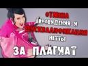 ИЩЕМ ПЛАГИАТ в песне NETTA - TOY | РАССЛЕДОВАНИЕ Евровидения | ПРИВЕТ, ШЕРЛОК