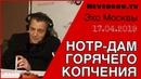 Нотр-Дам горячего копчения. Невзоровские среды на радио «Эхо Москвы» . Эфир от 17.04.2019