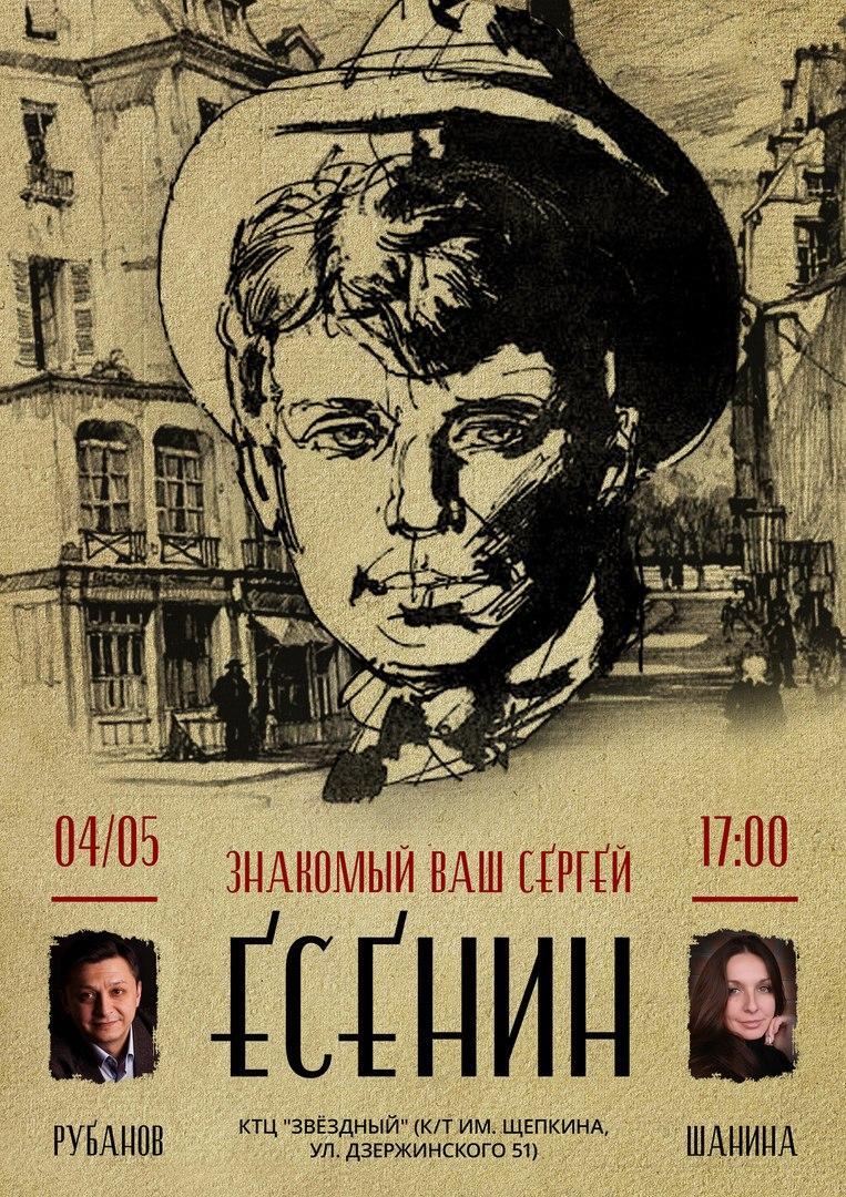 Сегодня курянам представят спектакль «Знакомый ваш Сергей Есенин»