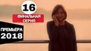 ПРЕМЬЕРА 2018! ФИНАЛ СЕЗОНА! Ищейка 2 сезон 16 серия Русские детективы, новинки 2018