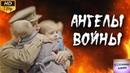 Военные Фильмы АНГЕЛЫ ВОЙНЫ Военные Фильмы 1941-45 Военное Кино HD Video !