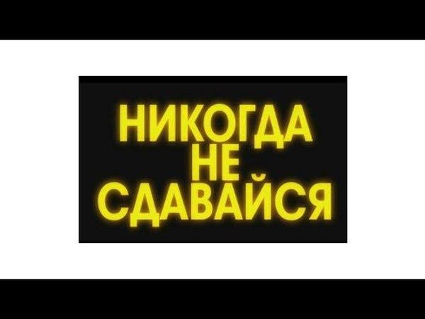 И-ГУАН-РЮ ( Никогда Не Сдавайся!)