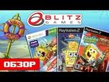 Обзор игр о Спанч Бобе  Blitz Games