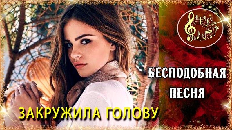 Закружила Голову 💖 Влад Павлецов 💋 Безумно Красивая песня 🌺