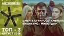 Ликвидация Захарченко и красавицы для верхушки ДНР ТОП 3 август 2018 Антизомби ЛУЧШЕЕ