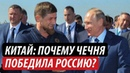 Китай: Почему маленькая Чечня победила сильную Россию