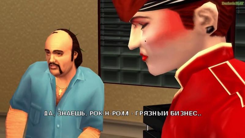 Прохождение GTA Vice City Stories на 100% - Миссия 40: Убить Фила (Kill Phil) » Freewka.com - Смотреть онлайн в хорощем качестве