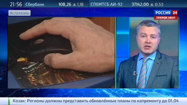 Новости на Россия 24 • Астраханский фотограф обиделся на Ди Каприо из-за сайгака