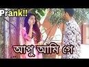 Ami Gay | আমি গে | Bangla New Funny Video 2018 | Bangla Prank Video 2018| HK Bhaiya | Raw Polapainzz